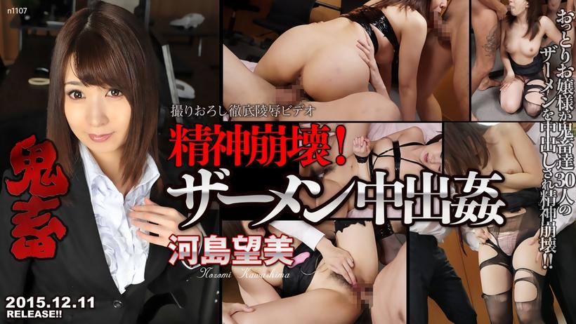 Tokyo Hot 6180 Mentally Crash Beauty Worker