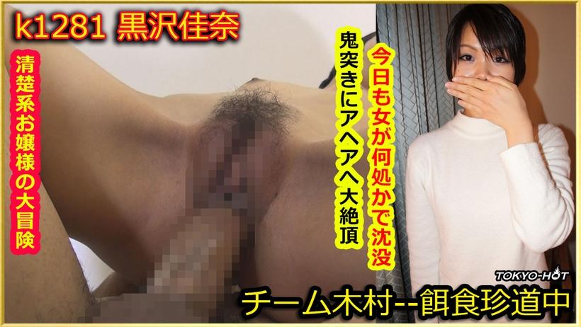 Tokyo Hot 6238 Performer Emi Orihara Play Contents