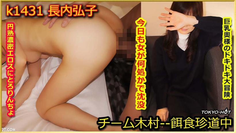 Tokyo Hot k1431 Prey Female Hiroko Nagauchi