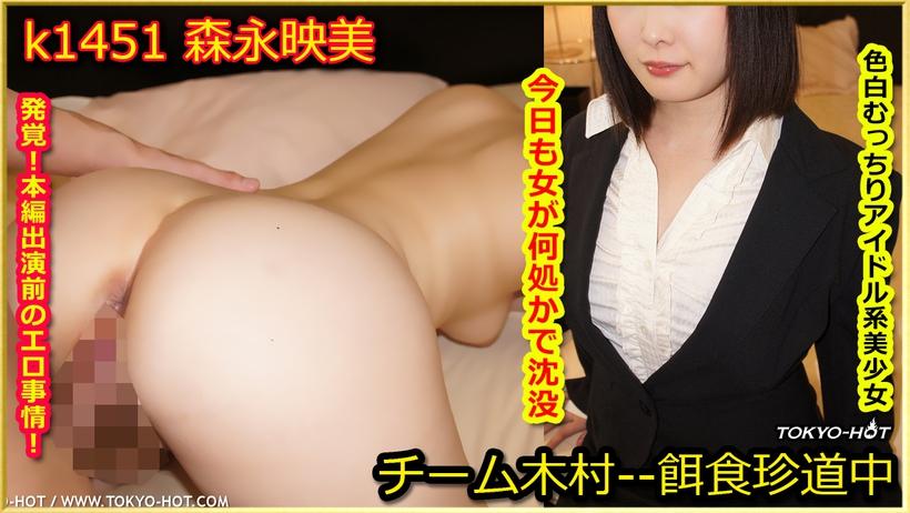 Tokyo Hot k1451 Prey Female Emi Morinaga