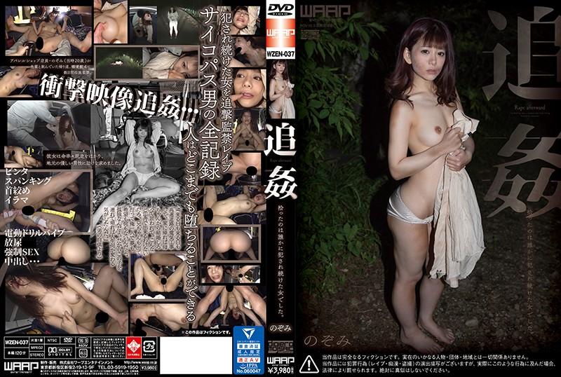 WZEN-037 Rape