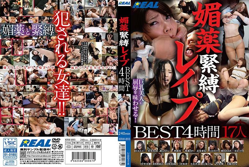 XRW-893 Aphrodisiac Bondage Les ● Pu BEST 4 Hours