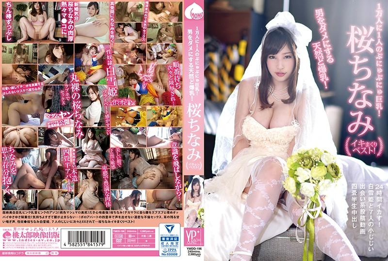 YMDD-196 One In 10,000 Punyu Punyu Big Breasts! Natural Big Breasts That Make A Man Useless! Sakura Chinami Rolls Up Best!